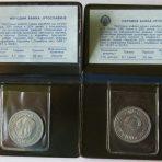 100 Dinar 1987 – 200th Anniversary – Birth of Karajich